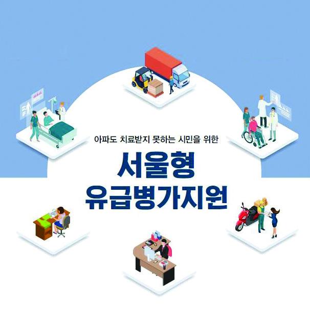 전국 최초 '유급병가지원' 본격 시행